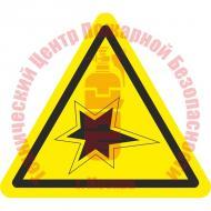 Знак Осторожно. Газовые работы W 37 Артикул 724146