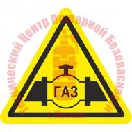 Знак Осторожно. Газопровод W 38 Артикул 724147