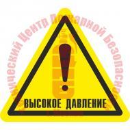 Знак Осторожно. Высокое давление W 39 Артикул 724148