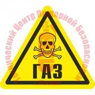 Знак Осторожно. Газ W 40 Артикул 724149