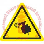 Знак Осторожно. Сварка W 41 Артикул 724150
