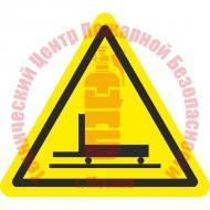 Знак Осторожно. Цеховой транспорт W 42 Артикул 724151