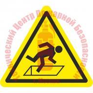 Знак Осторожно. Возможно падение в люк W 44 Артикул 724153