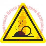 Знак Осторожно. Металлическая стружка W 45 Артикул 724154