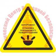 Знак Осторожно. Установка порошкового пожаротушения W 47 Артикул 724156