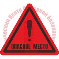 Знак Опасное место! W 49 Артикул 724158