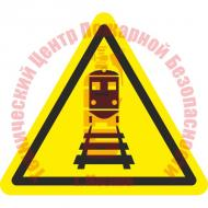 Знак Берегись поезда W 50 Артикул 724159
