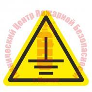 Знак Осторожно. Заземление W 51 Артикул 724160