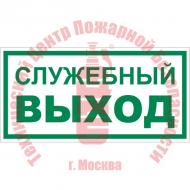 Знак Служебный выход T 32-02 Артикул 725033