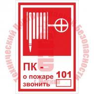 Знак ПК - о пожаре звонить 101 T 304-01 Артикул 727052