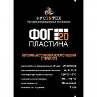 ФОГ 20 Пластина Артикул 100702