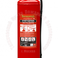 Огнетушитель воздушно-эмульсионный ОВЭ-10(з)-АВCЕ-01 Артикул 100506