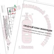 Сводный план эвакуации Артикул 700211